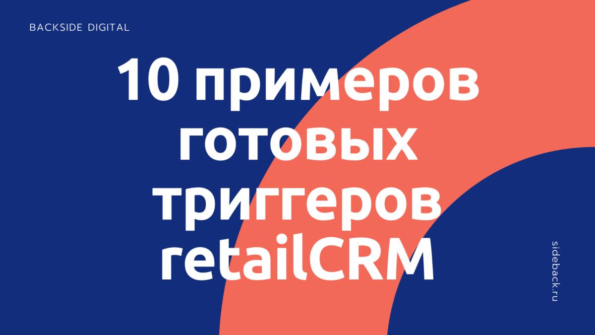 10 примеров готовых триггеров retailCRM