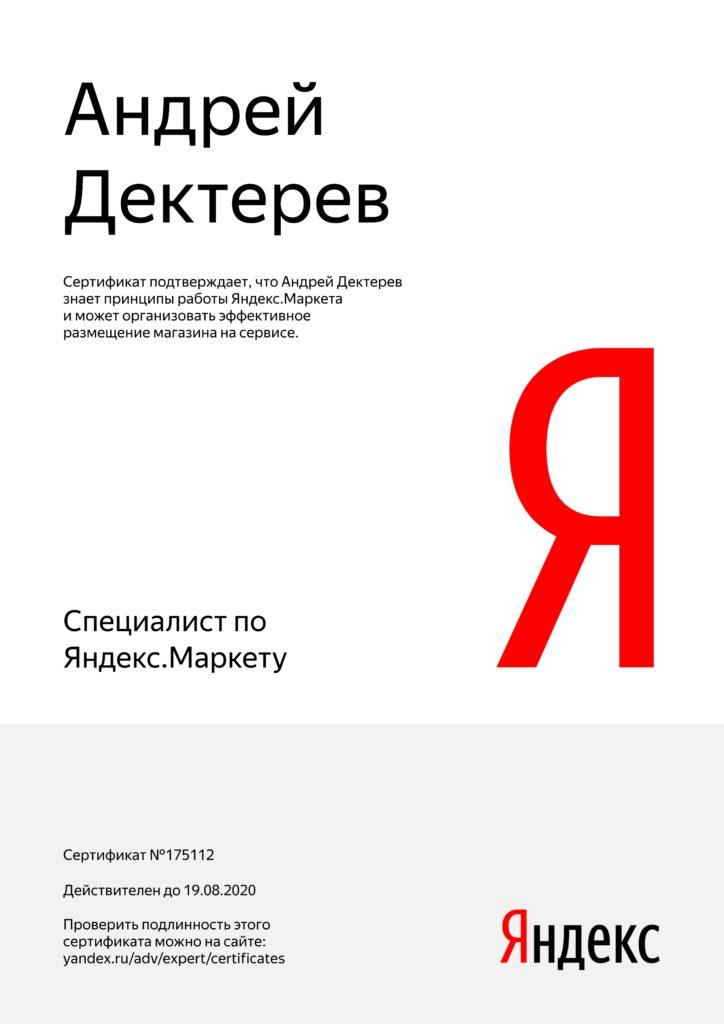 Настройка Яндекс.Маркет под ключ