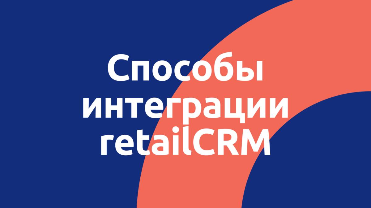 Способы интеграции retailCRM